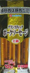 日本ハムの「上級 NEWグランスティック ポークソーセージ 10本入」