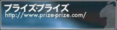 お小遣い稼ぎ リードメール Prize-Prize.com