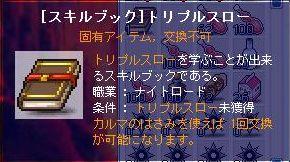 TTsukiru.jpg