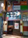 まさかまさかの新装開店でした(2011/9/2深夜撮影)