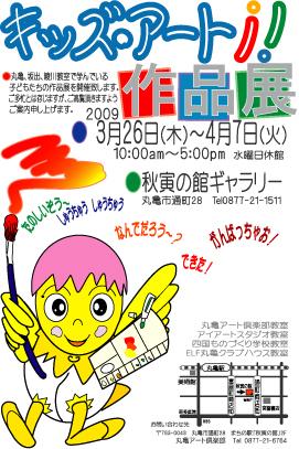 子ども絵画工作教室キッズ・アートi!DM