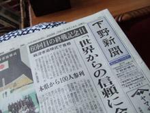 ご当地の新聞
