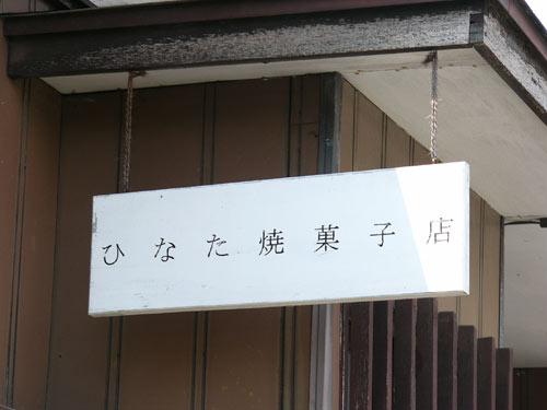 ひなた焼き菓子店