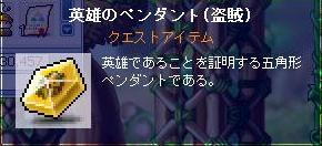 アリスと英雄ペンダント(盗賊)