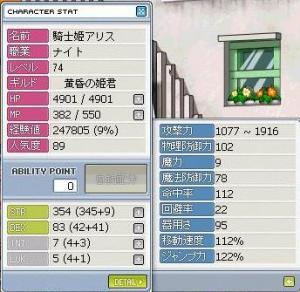 剣アリス74ステ