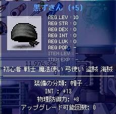 強化黒頭巾