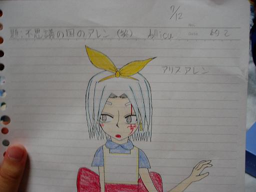 アリスアレン6