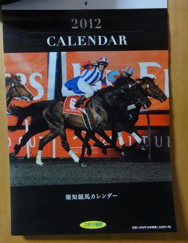 報知競馬カレンダー