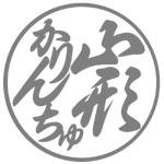 山形かりんちゅハンコ_GRAY