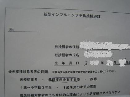 予防接種済証