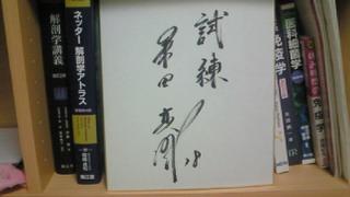 桑田真澄さんのサイン☆