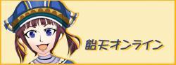 (・∀・)初代バナー