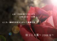 ichi-goさんイベント2008.12