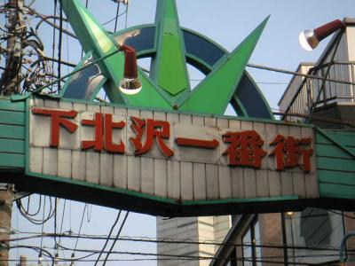 下北_convert_20091109015322
