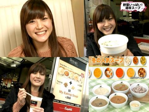 佐藤ありさ 冬の人気スープ