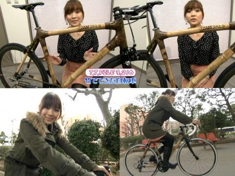 繁田 美貴 竹の自転車