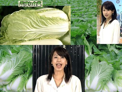 加藤綾子 霜降り白菜