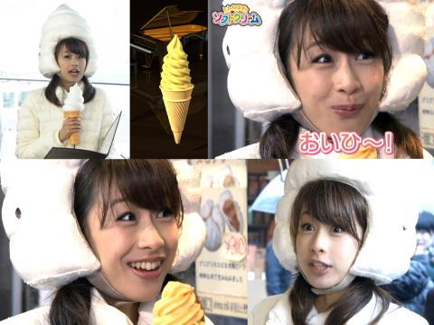 加藤綾子 ソフトクリーム