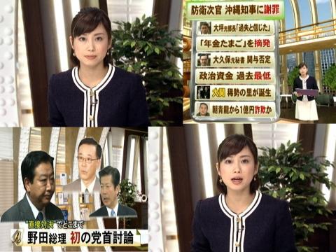 倉野麻里 野田総理・初の党首討論