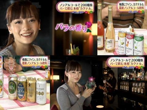 島本真衣 ノンアルコール・カクテル