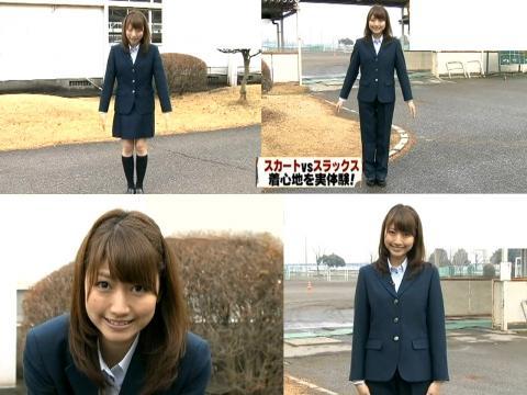 三田 友梨佳 スカート VS スラックス