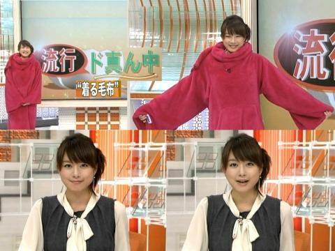 大島由香里 着る毛布