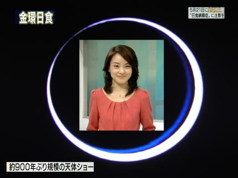 江崎史恵 5月21日金環日食