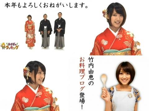 竹内 由恵 本年もよろしくおねがいします
