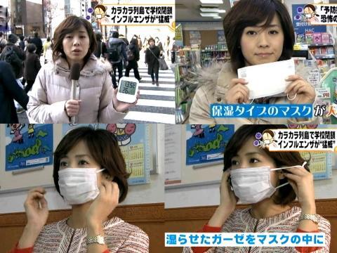 椿原 慶子 インフルエンザが猛威