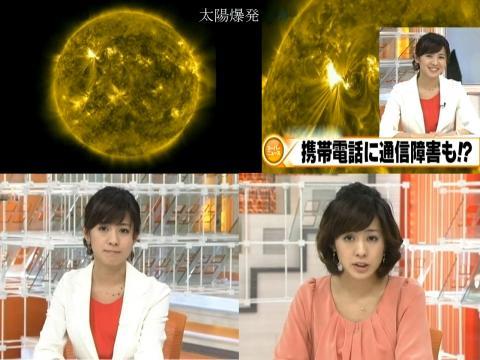 椿原 慶子 太陽爆発