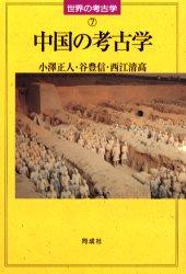中国の考古学