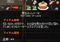 愛のホットケーキ