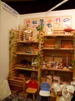 (有)中川木工製作所