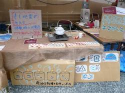 都田6(廃油キャンドル)