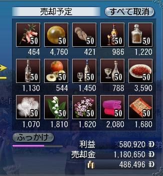 15種売り♪