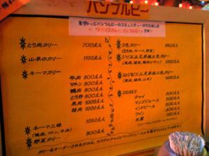 banbu0_convert_20091106231545.jpg