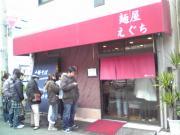 eguchi_convert_20091220211201.jpg