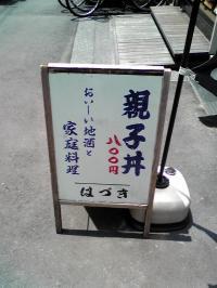 haduki0_convert_20090630210701.jpg