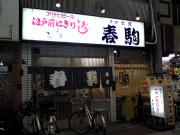 harukoma_convert_20090701225949.jpg