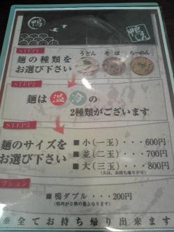 kamo1_convert_20081030233358.jpg
