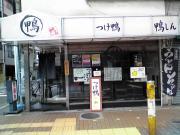 kamo_convert_20081030234444.jpg