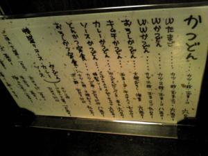 katsudon1_convert_20091219163205.jpg