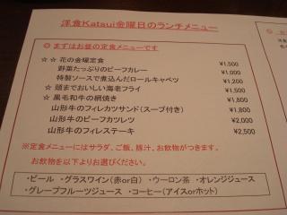 katsui0_convert_20090418231023.jpg