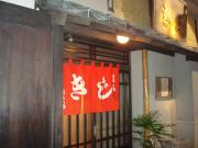 kiji_convert_20090305231915.jpg