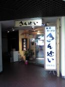 kinsei00_convert_20091220154613.jpg