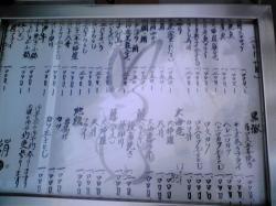 kinu0_convert_20090625231810.jpg