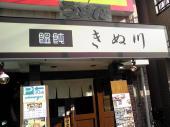 kinugawa_convert_20091212164901.jpg