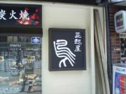 masakiya_convert_20090705201229.jpg