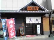 mitsushima_convert_20091104182949.jpg