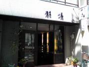 murashima_convert_20090424223408.jpg